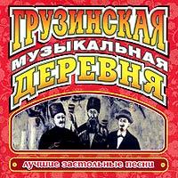 Various Artists. Gruzinskaya muzykalnaya derevnya