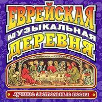Various Artists. Еврейская музыкальная деревня