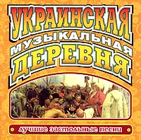 Various Artists. Ukrainskaya muzykalnaya derevnya