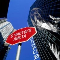 CD Диски Дмитрий Маликов. С чистого листа - Дмитрий Маликов