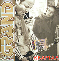 Квартал. Grand Collection - Квартал