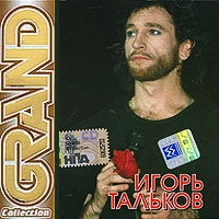 Igor Talkov. Grand Collection - Igor Talkov