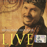 Николай Носков. Собрание сочинений. Live - Николай Носков