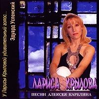 Лариса Крылова. Песни Алексея Карелина - Лариса Крылова