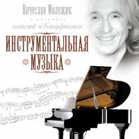 Вячеслав Малежик и ансамбль солистов