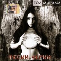 CD Диски Тол Мириам. Песни черни - Тол Мириам