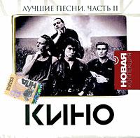 Kino. Luchshie pesni. Novaya kollektsiya. Vol. 2 - Kino