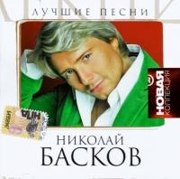 Nikolaj Baskow. Lutschschie pesni. Nowaja kollekzija - Nikolay Baskov