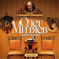 Oleg Mityaev. V gostyah u Eldara Ryazanova. ZHivoj kontsert (2 CD) - Oleg Mityaev, Eldar Ryazanov