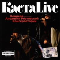 Каста. Live - Каста
