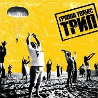 Группа Томас. Трип - Группа