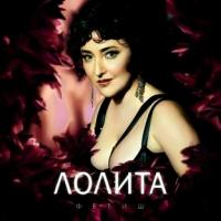Lolita. Fetish - Lolita Milyavskaya (