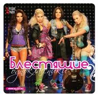 Audio CD Blestyashchie. Odnoklassniki - Blestyashchie