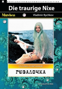 The Little Mermaid (Rusalochka) (Restored Version) (Diamant) - Vladimir Bychkov, Evgeniy Krylatov, Viktor Vitkovich, Grigoriy Yagdfeld, Emil Vagenshteyn, Mihail Pugovkin, Andrey Fayt