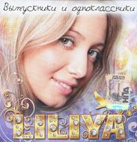 Liliya. Выпускники и одноклассники - Liliya