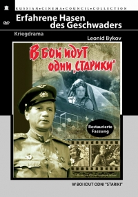 Only Old Men Are Going to Battle (V boj idut odni stariki) (Restored Version) (Diamant) - Leonid Bykov, Viktor Shevchenko, Aleksandr Sackiy, Evgeniy Onoprienko, Vladimir Voytenko, Aleksey Smirnov, Sergej Ivanov