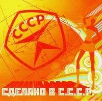 Various Artists. Made in the USSR (Sdelano v SSSR) - Oleg Anofriev, Edita Peha, Iosif Kobzon, Leonid Utyosov, Nikolay Rybnikov, Muslim Magomayev, Polad Byul-Byul ogly