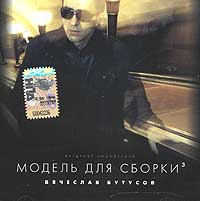 Вячеслав Бутусов. Модель для сборки 3 - Вячеслав Бутусов