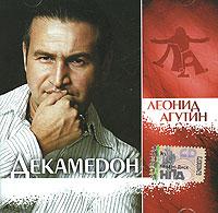 Леонид Агутин. Декамерон (2008) - Леонид Агутин