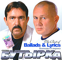 Butyrka. The Best of Ballads & Lyrics (Ballady i lirika) - Butyrka