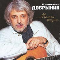 Vyacheslav Dobrynin. Melochi zhizni... - Vyacheslav Dobrynin
