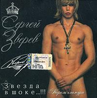 Sergey Zverev. Zvezda v shoke...!!! - Sergey Zverev