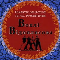 Воплi Вiдоплясова. Romantic Collection. Збiрка романтична - Воплi Вiдоплясова (Vopli Vidopliassova)