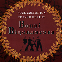 Воплi Вiдоплясова. Rock Collection. Рок - Колекция - Воплi Вiдоплясова (Vopli Vidopliassova)