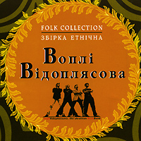 Воплi Вiдоплясова. Folk Collection. Збiрка етнiчна - Воплi Вiдоплясова (Vopli Vidopliassova)