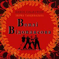 Воплi Вiдоплясова. Dance Collection. Збiрка танцювальна - Воплi Вiдоплясова (Vopli Vidopliassova)