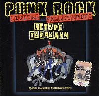 Chetyre tarakana. Kratkoe soderzhanie predydushchikh seriy (Digital Remastering 2004) - Chetyre tarakana