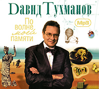 David Tuhmanov. Po volne moey pamyati. mp3 Collection - David Tuhmanov, Veselye rebyata , Aleksandr Barykin, VIA