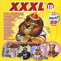 Various Artists. XXXL 18. Goroskop udovolstviy! (mp3) - Nastya Zadorozhnaya, Propaganda , Via Gra (Nu Virgos) , Devichiy desant , Sladka Yagoda , Yuriy Loza, Chay vdvoem