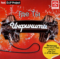 Infiniti Feat D.I.P Project. Gde Ty (+ neuer Song) (rot) - Infiniti , DIP Project