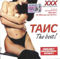 Таис. The Best! Porno-Chanson - Таис