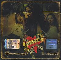 CD Диски Винтаж. Криминальная любовь - Винтаж