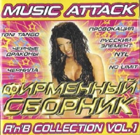 Various Artists. Musik attack. Фирменный сборник. R n B Collectoin Vol.1 - Tony Tango, Чернила , NTL , Русский Элемент , Провокация , Russian Bounce , No Limit
