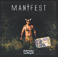 Ляпис Трубецкой. Manifest - Ляпис Трубецкой