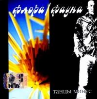 Танцы минус. Флора/Фауна (2007) - Танцы Минус