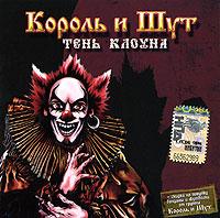 Король и Шут. Тень клоуна - Король и Шут