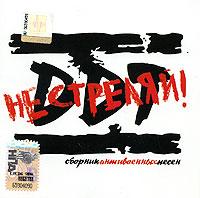 DDT. Не стреляй! Сборник антивоенных песен - ДДТ