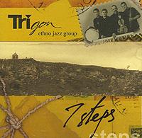 Trigon. 7 Steps - Тригон