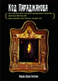 Paradzhanov's code (Kod Paradzhanova) (RUSCICO) (2 DVD) - Levon Grigoryan, Kora Cereteli