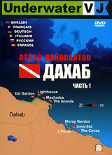 Dahab. Atlas of the divesites. Part 1 (Atlas dayvsaytov) (RUSCICO)
