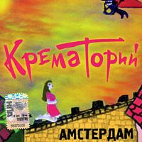 Krematoriy. Amsterdam - Krematoriy