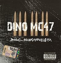 Dino MC47. Vne nominaciy - Dino MC47, Master Spensor , Teona Dolnikova, Nastja Sadoroschnaja, Iskra , Yura Topolyan, Zvonkiy