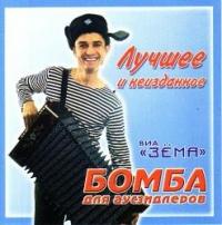 Бомба для аусзидлеров   Лучшее и неизданое - Зема