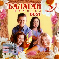 Балаган Лимитед. Best (2003) - Балаган Лимитед