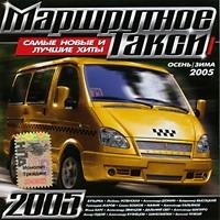 Marshrutnoe taksi (Sbornik) - Aleksandr Dyumin, Gennadiy Zharov, Lyubov Uspenskaya, Slava Bobkov, Aleksandr Zvincov, Vladimir Vysotsky, Butyrka