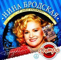 Нина Бродская. Золотая коллекция ретро. С новой надеждой (2 CD) - Нина Бродская